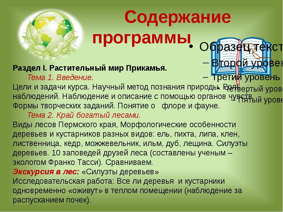 Содержание программы Раздел I. Растительный мир Прикамья. Тема 1. Введение....