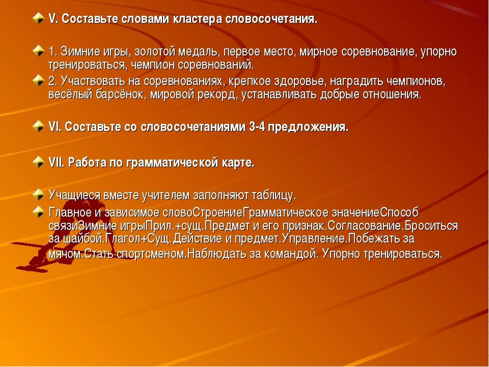 V. Составьте словами кластера словосочетания. 1. Зимние игры, золотой медаль,...