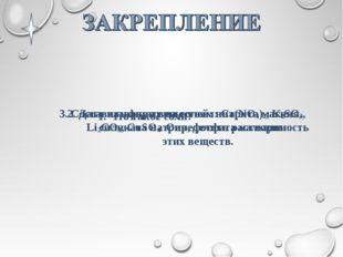 1. Что такое соли? 2. Дать названия веществам: Ca(NO3)2, K2SO3, Li2CO3, CuSO4