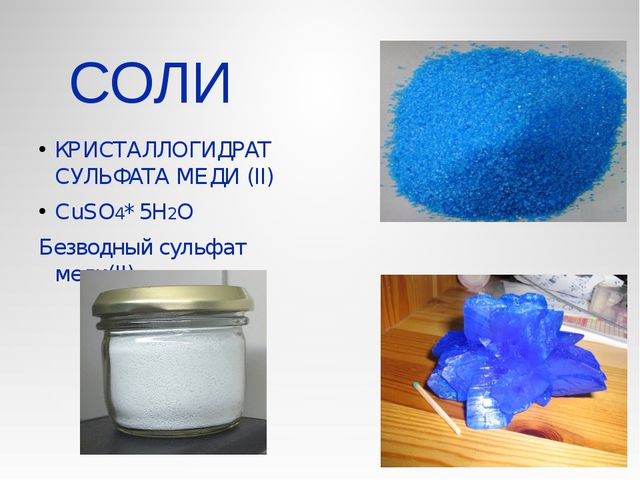 КРИСТАЛЛОГИДРАТ СУЛЬФАТА МЕДИ (II) СuSO4* 5H2O Безводный сульфат меди(II) СОЛИ
