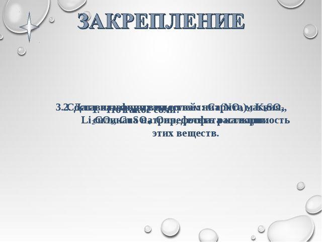 1. Что такое соли? 2. Дать названия веществам: Ca(NO3)2, K2SO3, Li2CO3, CuSO4...