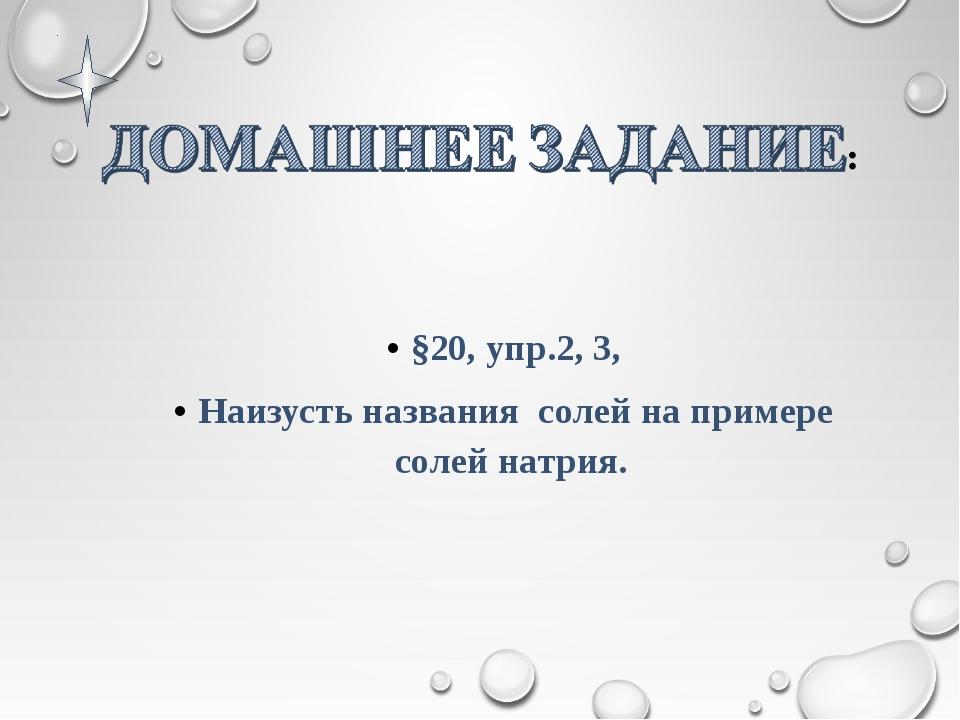 §20, упр.2, 3, Наизусть названия солей на примере солей натрия.