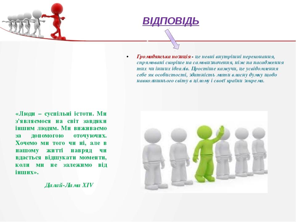 ВІДПОВІДЬ Громадянська позиція - це певні внутрішні переконання, спрямовані...