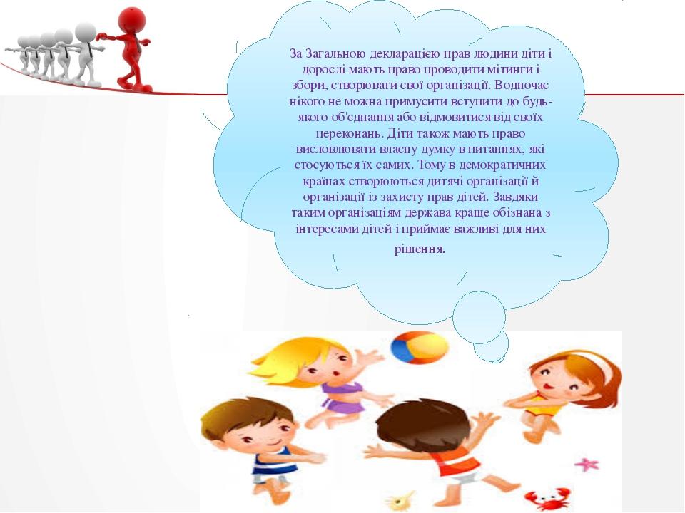 За Загальною декларацією прав людини діти і дорослі мають право проводити міт...