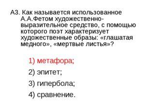 А3. Как называется использованное А.А.Фетом художественно-выразительное средс