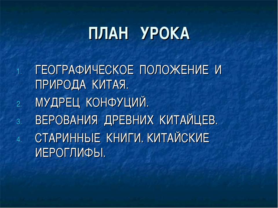 ПЛАН УРОКА ГЕОГРАФИЧЕСКОЕ ПОЛОЖЕНИЕ И ПРИРОДА КИТАЯ. МУДРЕЦ КОНФУЦИЙ. ВЕРОВАН...