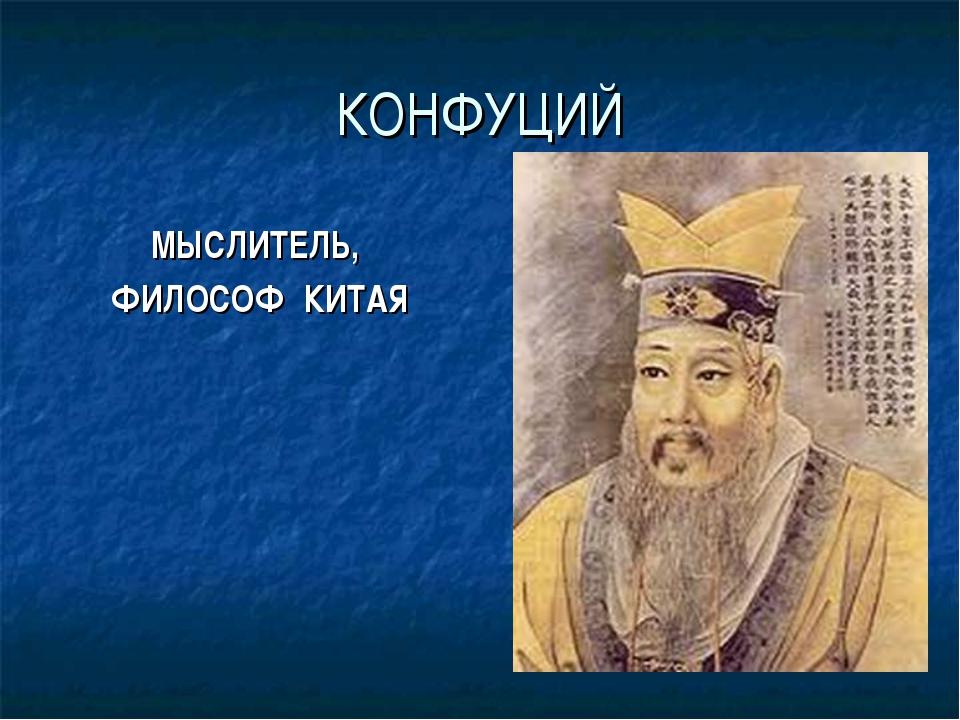 КОНФУЦИЙ МЫСЛИТЕЛЬ, ФИЛОСОФ КИТАЯ