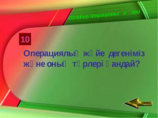Windows операциялық жүйесі 10 Операциялық жүйе дегеніміз және оның түрлері қа