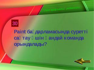 Paint графикалық редакторы 30 Paint бағдарламасында суретті сақтау үшін қанда