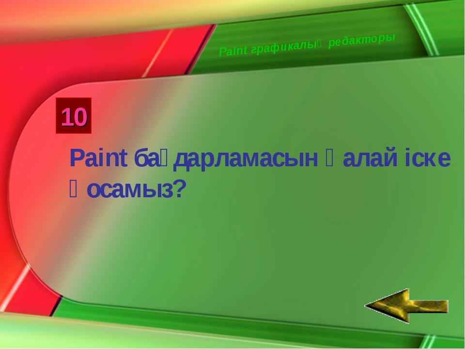 Paint графикалық редакторы 10 Paint бағдарламасын қалай іске қосамыз?