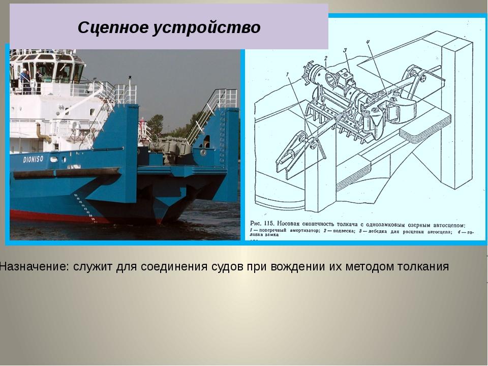 Сцепное устройство Назначение: служит для соединения судов при вождении их ме...
