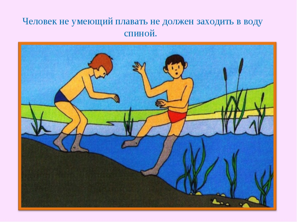 Человек не умеющий плавать не должен заходить в воду спиной.