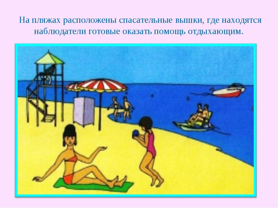 На пляжах расположены спасательные вышки, где находятся наблюдатели готовые о...