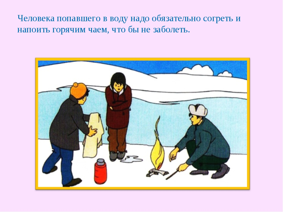 Человека попавшего в воду надо обязательно согреть и напоить горячим чаем, чт...