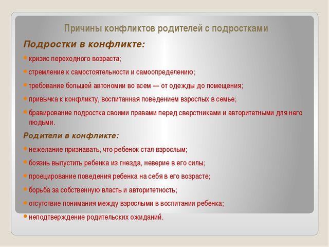 Причины конфликтов родителей с подростками Подростки в конфликте: кризис пере...