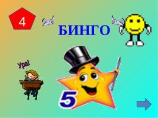 4 БИНГО