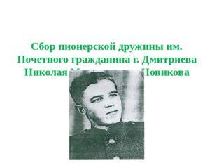 Сбор пионерской дружины им. Почетного гражданина г. Дмитриева Николая Максим