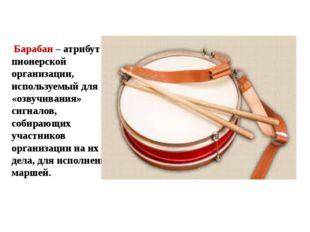 Барабан – атрибут пионерской организации, используемый для «озвучивания» сиг