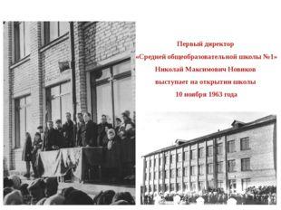Первый директор «Средней общеобразовательной школы №1» Николай Максимович Но