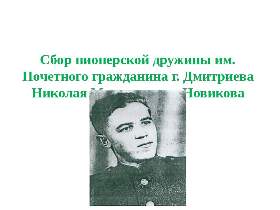 Сбор пионерской дружины им. Почетного гражданина г. Дмитриева Николая Максим...