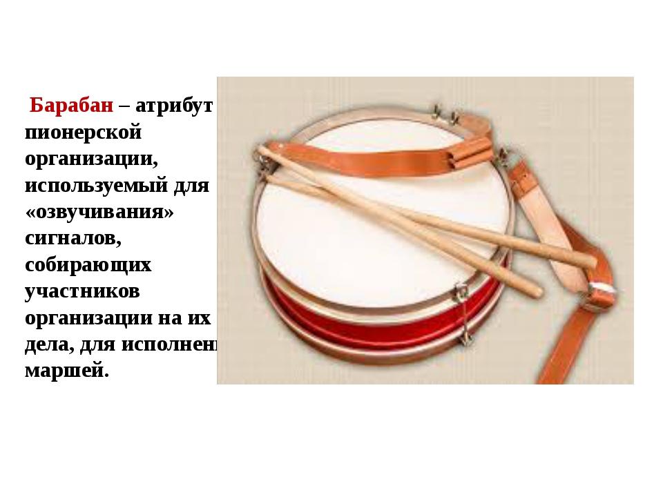 Барабан – атрибут пионерской организации, используемый для «озвучивания» сиг...