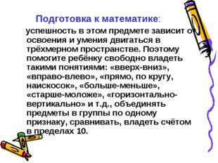 Подготовка к математике: успешность в этом предмете зависит от освоения и уме