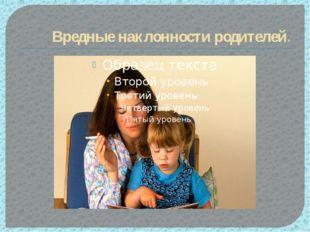 Вредные наклонности родителей.