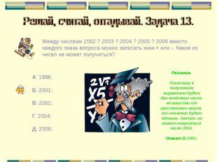 Между числами 2002 ? 2003 ? 2004 ? 2005 ? 2006 вместо каждого знака вопроса м