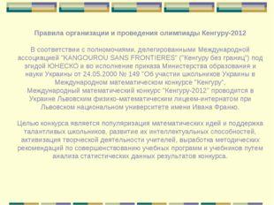 Правила организации и проведения олимпиады Кенгуру-2012 В соответствии с полн