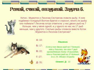 Котик - Муркотик и Лисичка-Сестричка ловили рыбу. К ним подбежал голодный Вол