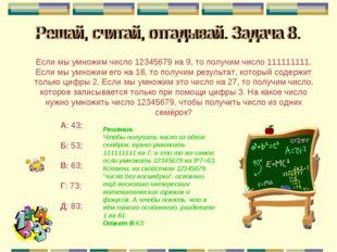 Если мы умножим число 12345679 на 9, то получим число 111111111. Если мы умно
