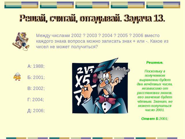 Между числами 2002 ? 2003 ? 2004 ? 2005 ? 2006 вместо каждого знака вопроса м...