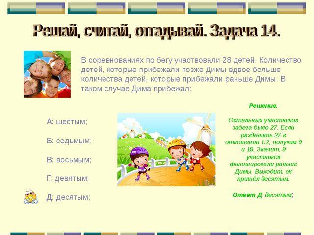 В соревнованиях по бегу участвовали 28 детей. Количество детей, которые прибе...