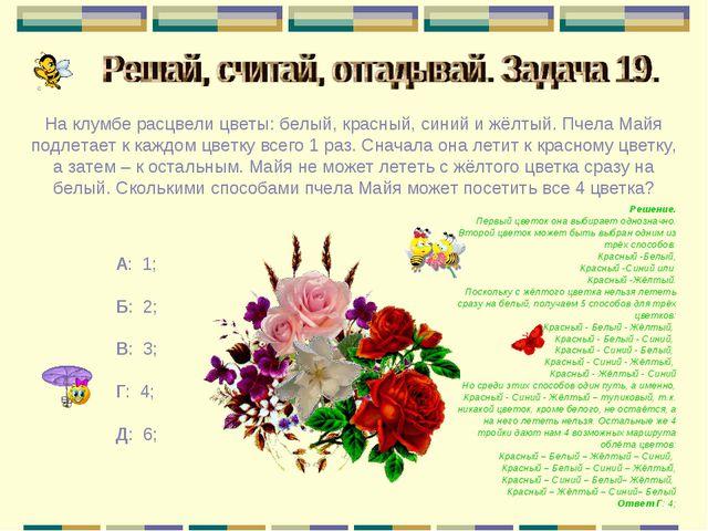 На клумбе расцвели цветы: белый, красный, синий и жёлтый. Пчела Майя подлетае...