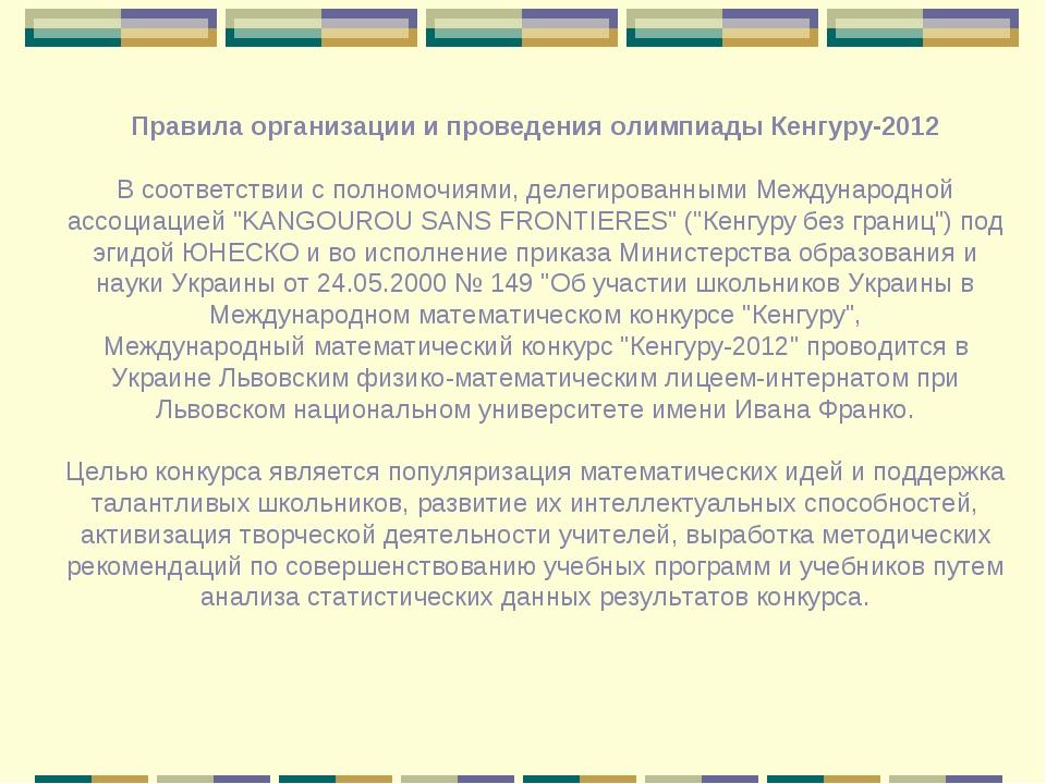 Правила организации и проведения олимпиады Кенгуру-2012 В соответствии с полн...