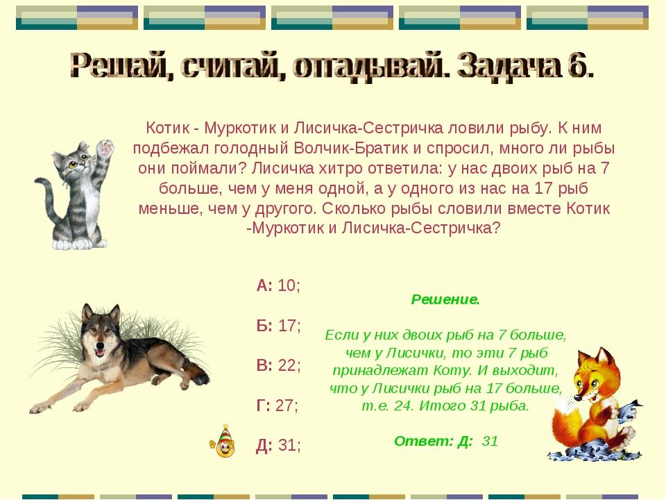 Котик - Муркотик и Лисичка-Сестричка ловили рыбу. К ним подбежал голодный Вол...