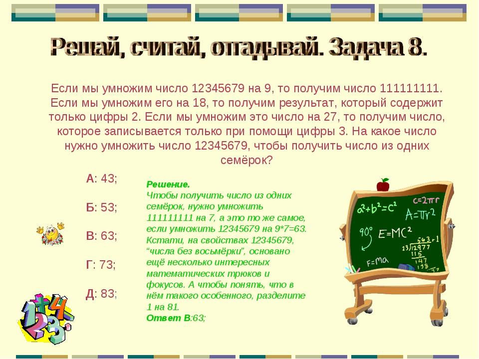 Если мы умножим число 12345679 на 9, то получим число 111111111. Если мы умно...