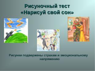 Рисуночный тест «Нарисуй свой сон» Рисунки подвержены страхам и эмоциональном