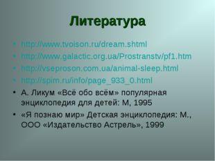 Литература http://www.tvoison.ru/dream.shtml http://www.galactic.org.ua/Prost