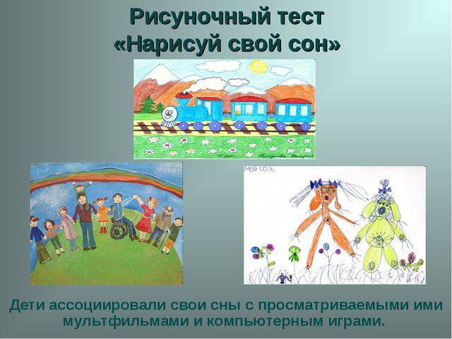 Дети ассоциировали свои сны с просматриваемыми ими мультфильмами и компьютерн...