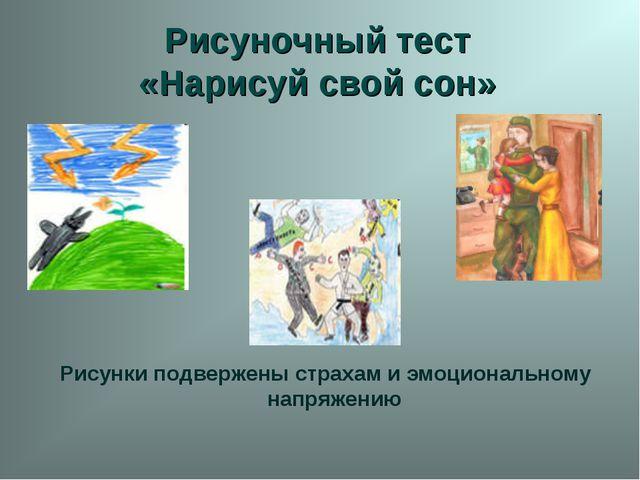 Рисуночный тест «Нарисуй свой сон» Рисунки подвержены страхам и эмоциональном...
