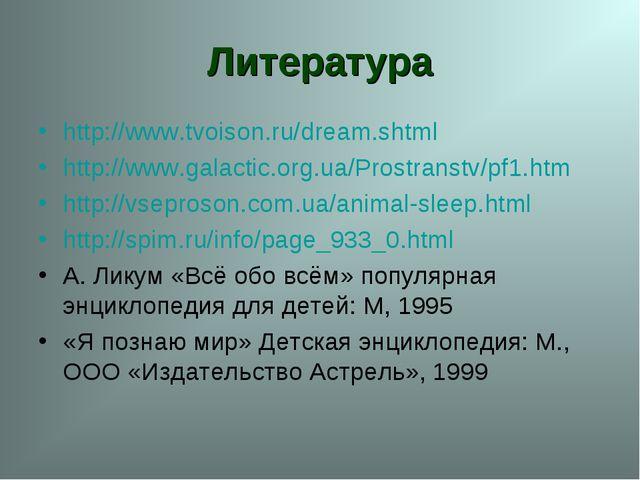 Литература http://www.tvoison.ru/dream.shtml http://www.galactic.org.ua/Prost...