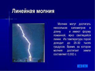 Линейная молния Молнии могут достигать нескольких километров в длину и имеют