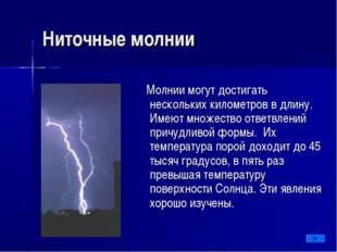Ниточные молнии Молнии могут достигать нескольких километров в длину. Имеют м