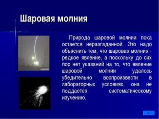 Шаровая молния Природа шаровой молнии пока остается неразгаданной. Это надо о