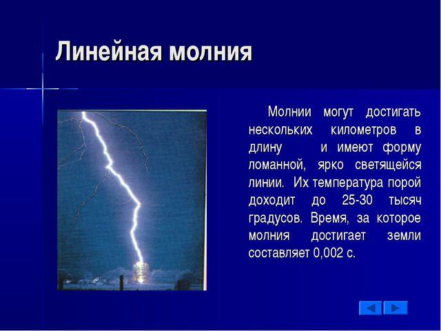 Линейная молния Молнии могут достигать нескольких километров в длину и имеют...