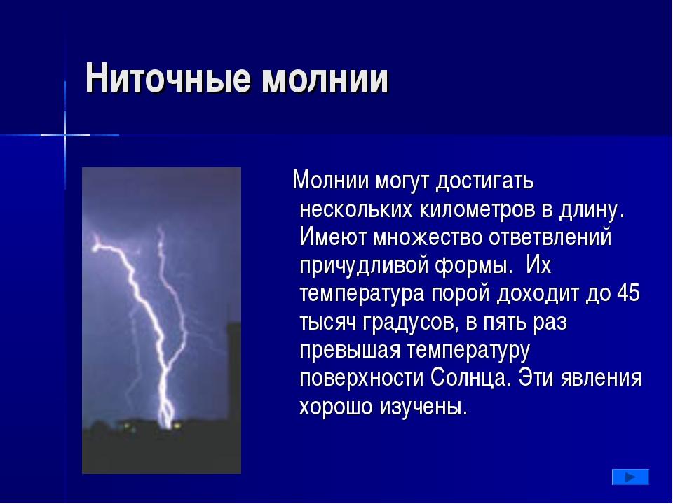 Ниточные молнии Молнии могут достигать нескольких километров в длину. Имеют м...