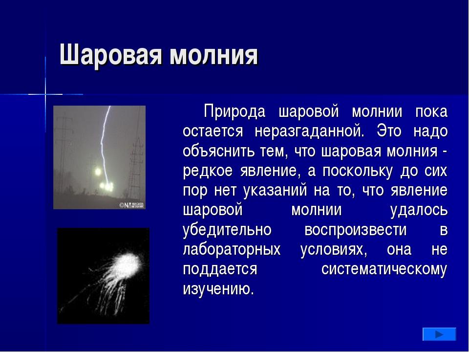 Шаровая молния Природа шаровой молнии пока остается неразгаданной. Это надо о...