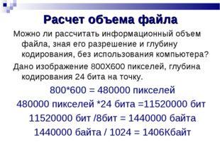 Расчет объема файла Можно ли рассчитать информационный объем файла, зная его