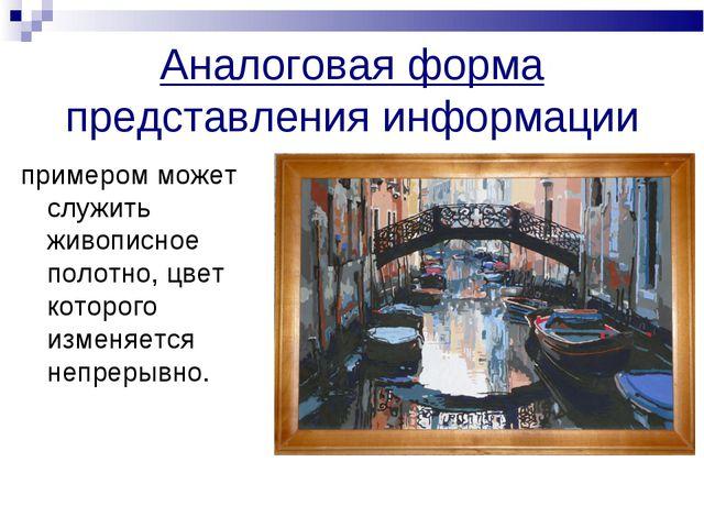 Аналоговая форма представления информации примером может служить живописное п...